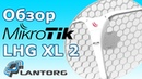 MikroTik LHG XL 2 - обзор Wi-Fi точки доступа