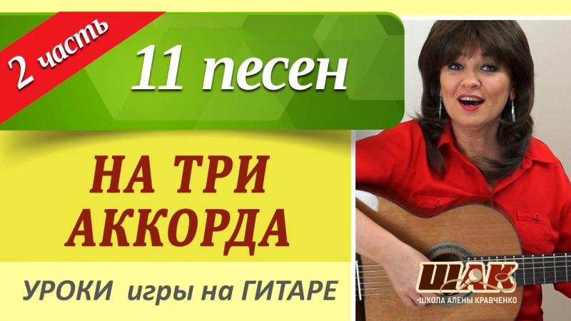 11 песен на ТРИ АККОРДА для начинающих. Простые песни на гитаре без баррэ для новичков. Часть 2