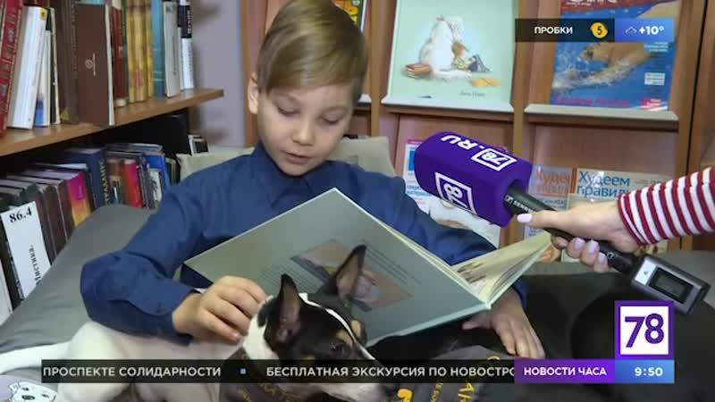Дети читают книги собакам в честь Дня школьных библиотек