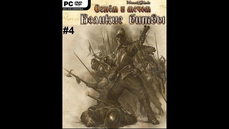 Прохождение игры Mount Blade Огнем и мечом Великие битвы. Часть 4. Ермаков Александр.