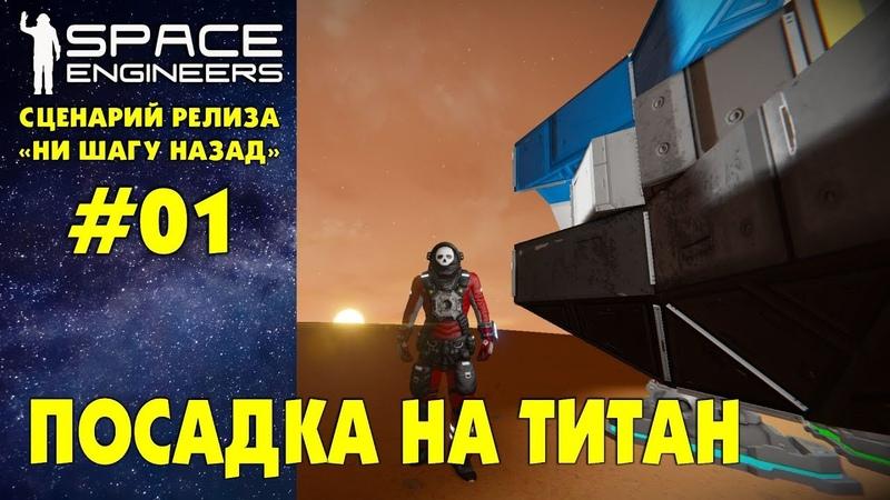 🚀 Space Engineers S2 Ep01. Посадка на Титан. Прохождение ванильного сценария Ни шагу назад.