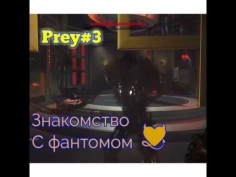 Prey3 Знакомство с фантомом
