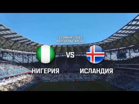 ЧМ 2018 Нигерия - Исландия, Волгоград Арена