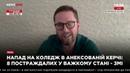 Шарий отсутствие реакции украинской власти на трагедию в Керчи это скотство 17 10 18