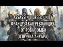 Assassin's Creed Unity - Французская Революция от Роба зомби (Русская Озвучка от Ануара)
