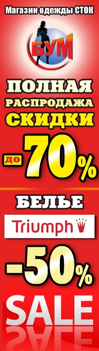 Распродажа Одежды Екатеринбург