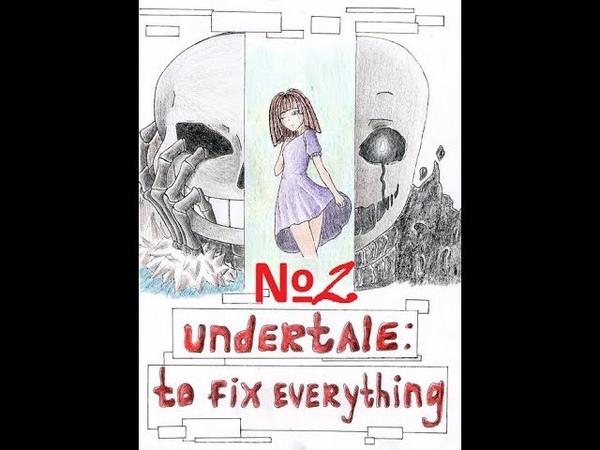 Comics Horrortale.Undertale: to fix everything / Комикс по Хоррортейл. Андертейл: исправить все 2