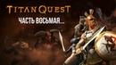 Titan Quest Remastered УБИЛИ МИНОТАВРА И ТЕЛХИНА ОТПРАВКА В ЕГИПЕТ*