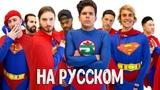Расистский супермен Rudy Mancuso &amp King Bach на русском