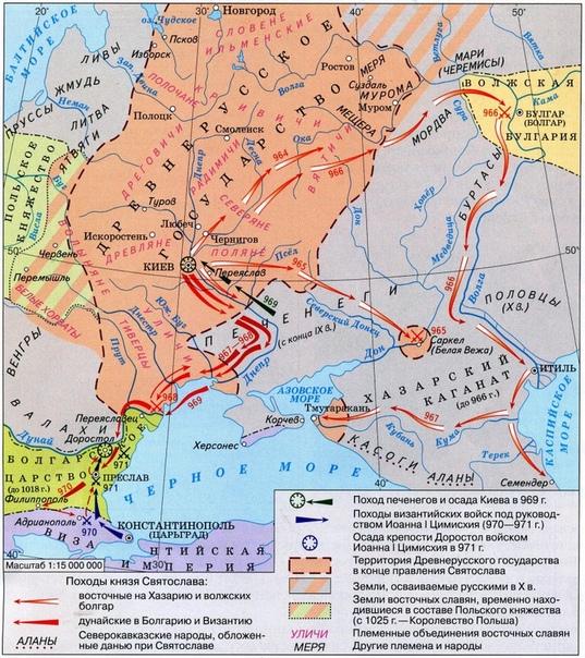 Походы Святослава на вятичей, касогов, хазар.
