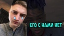 Капитан Паника о смерти XXXTENTACION и о выпуске Соболева
