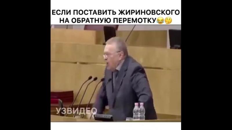 Жириновский в обратную сторону