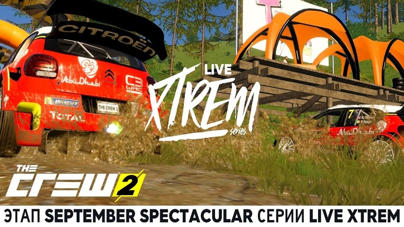 THE CREW 2 GOLD EDiTiON (GAMEPLAY) ЭТАП SEPTEMBER SPECTACULAR СЕРИИ LiVE XTREM !PUMPED HAVERCRAFT!