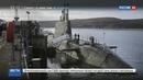Новости на Россия 24 У британцев вышли из строя все ядерные подлодки