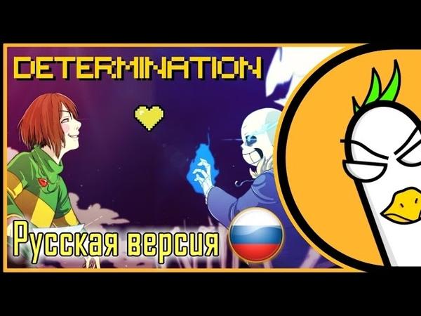 Determination - Undertale Parody (RUS COVER На русском)