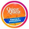 Квесты QuestQuest Томск