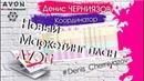 Новый Маркетинг план AVON Денис Черниязов