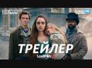 Отверженные Les Miserables 1 сезон Трейлер HD 1080