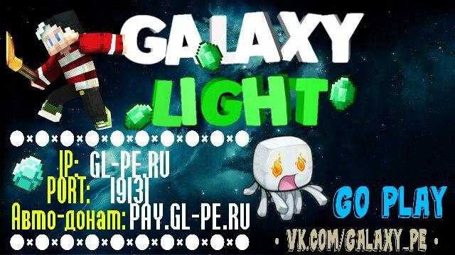 New сервер – GalaxyLight