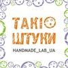 ТАКІ ШТУКИ, HANDMADE_LAB_UA