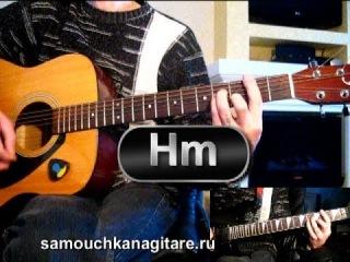Иглс - Отель Калифорния Тональность ( Нm ) Как играть на гитаре песню