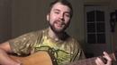 Мумий Тролль - Такие Девчонки (Muxo's acoustic cover)