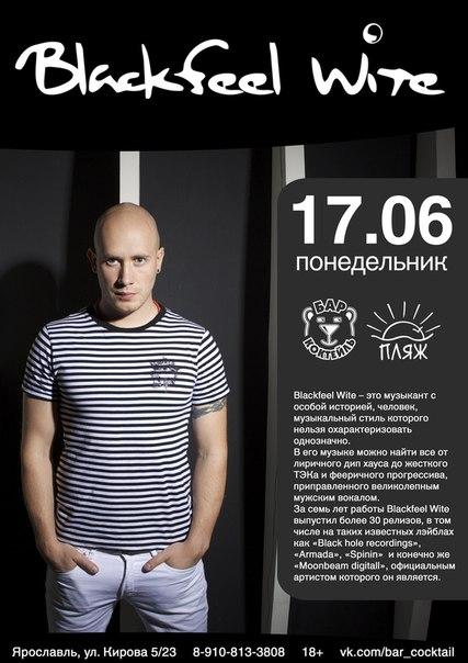 17 июня, ПЛЯЖ: Blackfeel Wite (Нижний Новгород)
