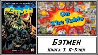 Бэтмен. Книга 3. Я-Бэйн (Batman. Volume 3. I Am Bane)