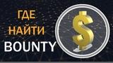 Заработок на Bounty ICO - получил 35 000$ за 3 месяца! О мифах и реалиях моего заработка!