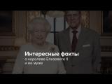 Интересные факты о королеве Елизавете II и ее муже