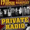 17 Апреля - Private Radio & SHS - Manifest