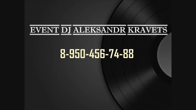 EVENT DJ ALEKSANDR KRAVETS