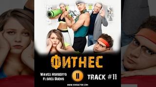 Сериал ФИТНЕС 2018 музыка OST #11 Waves Norberto Flores Bueno Софья Зайка Михаил Трухин