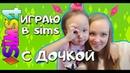 ИГРАЕМ В SIMS С ДОЧКОЙ | СAS | THE SIMS 4 |SIMS 4 REACTION