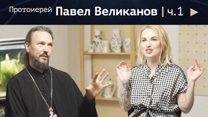 Протоиерей Павел Великанов. Большой разговор о Церкви, вере и жизни 16
