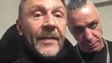 Сергей Шнуров и Тилль Линдеманн поздравляет с новым годом