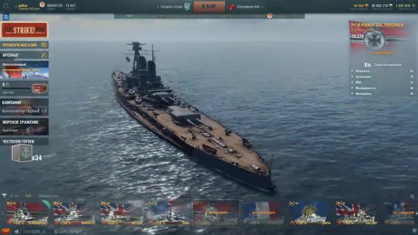 Топ 5 бесплатных прем кораблей в World of Warships