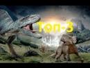 Топ 3 Лучших игр про динозавров.