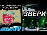 шоу NEKRASOV TV 2018. Звери | Zveri (18.08.18, Екатеринбург-295, День города в Академическом ) 1080p