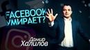 Facebook по тихому умирает Соцсети для Фотографа Будущее за мессенджерами Дамир Халилов Интервью