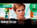 ▶️ Осиное гнездо 13 серия - Мелодрама