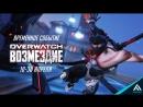 Новое сезонное игровое событие в Overwatch: «Возмездие» | 10 апреля