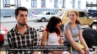 Есть ли на Украине еще политики, способные поладить с Донбассом? – опрос жителей ЛНР