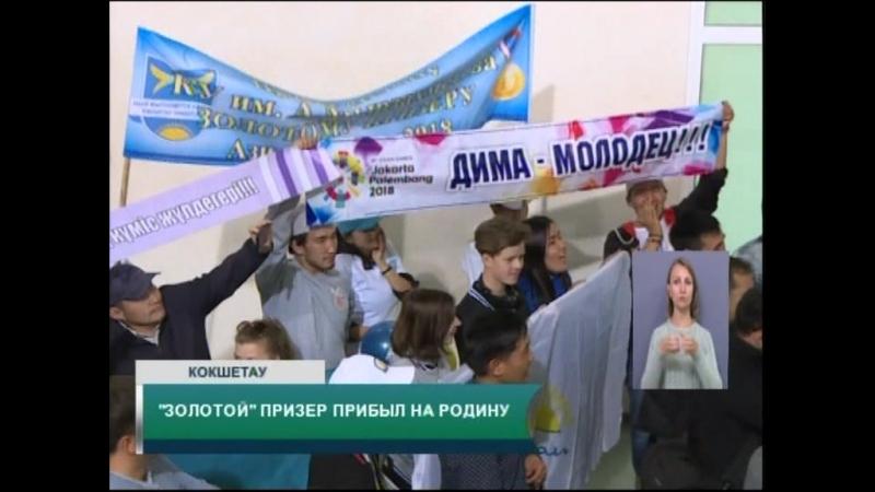 Дмитрий Алексанин - Чемпион Азиатских игр-2018