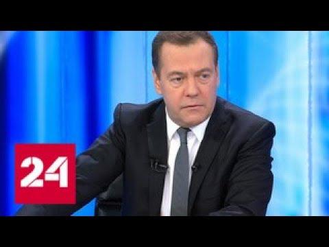 Медведев: важнейший итог года - существенно профицитный бюджет - Россия 24