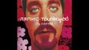 Ляпис Трубецкой Ты кинула Альбом 1998 AUDIO