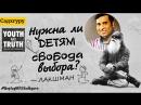Нужна ли детям свобода выбора Садхгуру