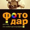 Фотодар Тобольск