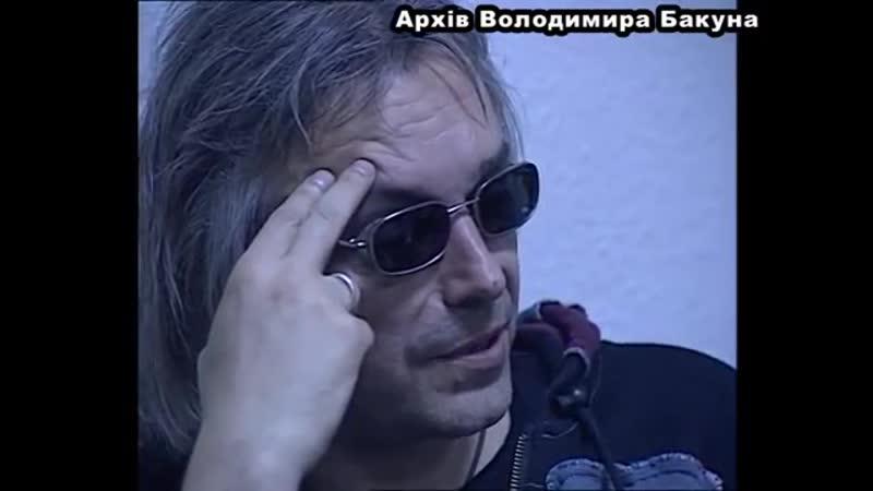 ♛Константин Кинчев♛ и группа★АлисА★Запись интервью в Киеве 2001 год. Без монтажа