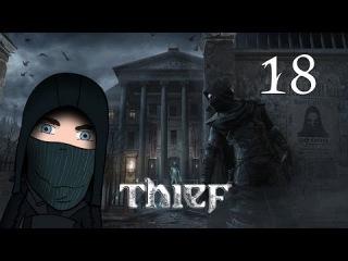 Поиграем Thief #18 Кровожадная